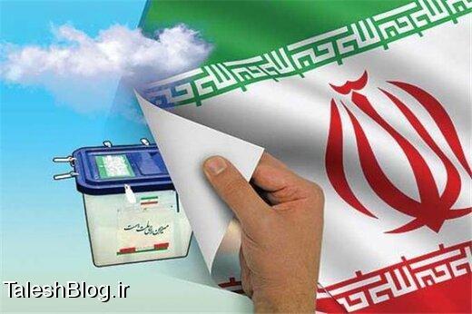 صفحه ویژه انتخابات مجلس شورای اسلامی (دوره یازدهم)