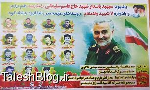 مراسم یادبود سردار سلیمانی و 11 شهید روستاهای خیمهسر، شفارود و شادکوه
